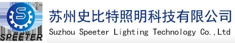 苏州捕鱼游戏手机版照明科ji有限公司